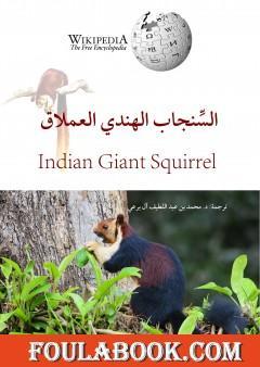 السنجاب الهندي العملاق