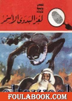 لغز البدوي الأسمر - سلسلة المغامرون الخمسة: 157