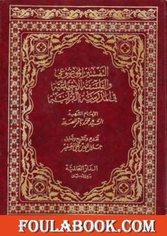 التفسير الموضوعي والفلسفة الإجتماعية في المدرسة القرآنية