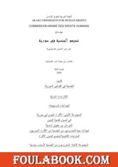 عديموا الجنسية في سورية من غير اللاجئين الفلسطينيين