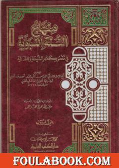 منهاج السنة النبوية في نقض كلام الشيعة القدرية - المقدمة