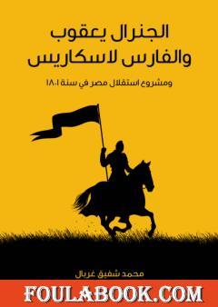 الجنرال يعقوب والفارس لاسكاريس: ومشروع استقلال مصر في سنة 1801