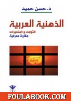 الذهنية العربية - الثوابت والمتغيرات