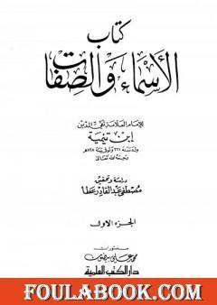 الأسماء والصفات - المجلد الأول