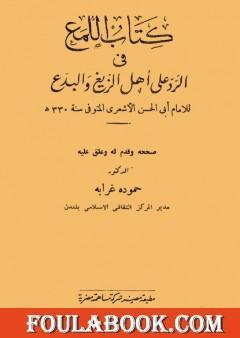 كتاب اللمع في الرد على أهل الزيغ والبدع