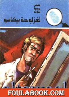 لغز لوحة بيكاسو - سلسلة المغامرون الخمسة: 137