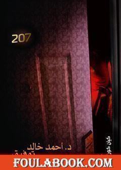 الغرفة 207