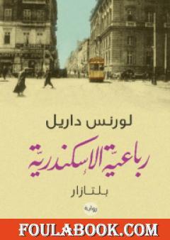 رباعية الإسكندرية 2 - بلتازار