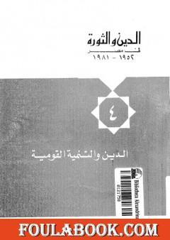 الدين والثورة في مصر ج4 - الدين والتنمية القومية