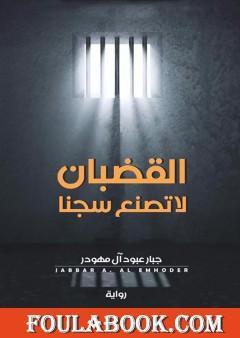القضبان لا تصنع سجناً