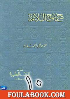 شرح نهج البلاغة لإبن أبي الحديد نسخة من إعداد سالم الدليمي - الجزء العاشر