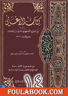الأغاني لأبي الفرج الأصفهاني نسخة من إعداد سالم الدليمي - الجزء الرابع عشر