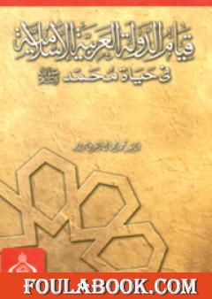 قيام الدولة العربية الإسلامية في حياة محمد صلى الله عليه وسلم