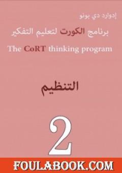 برنامج الكورت لتعليم التفكير: التنظيم