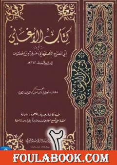 الأغاني لأبي الفرج الأصفهاني نسخة من إعداد سالم الدليمي - الجزء الثاني