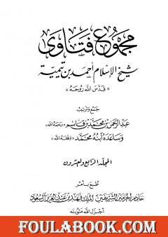 مجموع فتاوى شيخ الإسلام أحمد بن تيمية - المجلد الرابع والعشرون: الفقه ـ من صلاة أهل الأعذار إلى الزكاة pdf