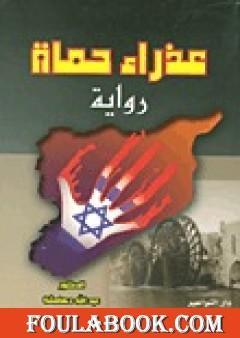 عذراء حماة