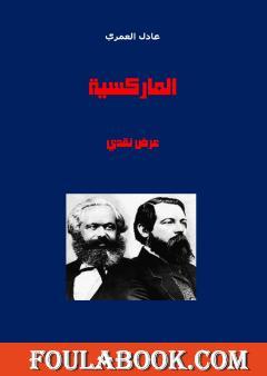 الماركسية - عرض نقدي