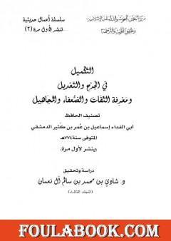 التكميل في الجرح والتعديل ومعرفة الثقات والضعفاء والمجاهيل - مجلد 3