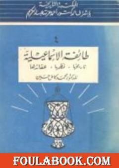 طائفة الإسماعيلية - تاريخها، نظمها، عقائدها