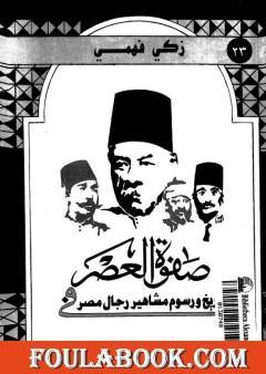 صفوة العصر في تاريخ ورسوم مشاهير رجال مصر