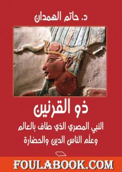 ذو القرنين - النبي المصري الذي طاف بالعالم وعلم الناس الدين والحضارة