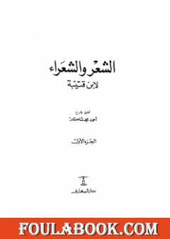 الشعر والشعراء لابن قتيبة - نسخة مصورة
