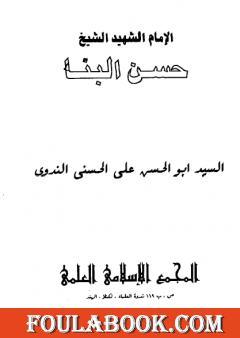 الامام الشهيد حسن البنا