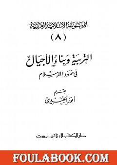 الموسوعة الإسلامية العربية - المجلد الثامن: التربية وبناء الأجيال في ضوء الإسلام
