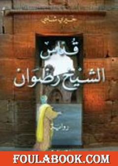 قداس الشيخ رضوان