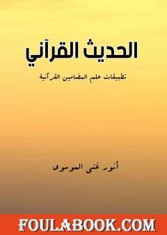 الحديث القرآني: تطبيقات علم المضامين القرآنية