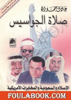 صلاة الجواسيس - الإسلام والسعودية والمخابرات الأمريكية