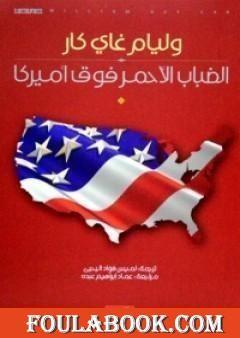 الضباب الأحمر فوق أمريكا