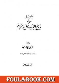 المفصل في تاريخ العرب قبل الإسلام - الجزء السادس