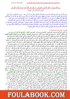 رسالة جواب أهل العلم والإيمان أن قل هو الله أحد تعدل ثلث القرآن