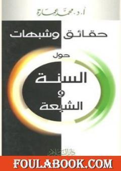 حقائق وشبهات حول السنة والشيعة