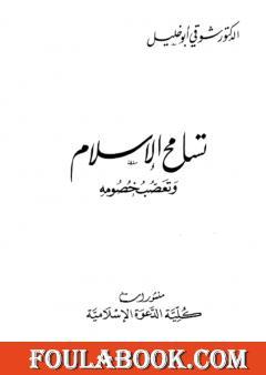 تسامح الإسلام وتعصب خصومه