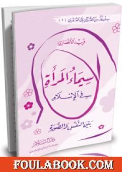 سيماء المرأة في الإسلام - بين النفس والصورة