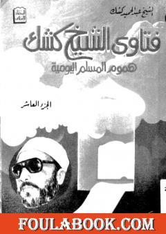 فتاوى الشيخ كشك - هموم المسلم اليومية ج10