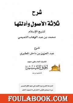 شرح ثلاثة الأصول عبد العزيز بن داخل