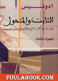 الثابت و المتحول الجزء الثالث صدمة الحداثة وسلطة الموروث الديني بحث في الاتباع والإبداع عند العرب
