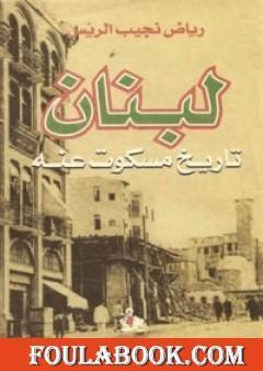 لبنان - تاريخ مسكوت عنه