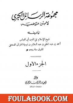 مجموعة الرسائل الكبرى لابن تيمية - المجلد الأول