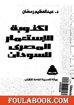 أكذوبة الإستعمار المصري للسودان