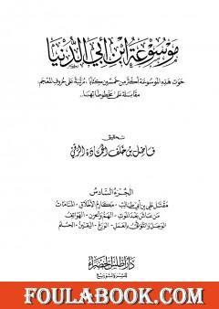 موسوعة ابن أبي الدنيا - الجزء السادس: مقتل أمير المؤمنين علي بن أبي طالب - الحلم