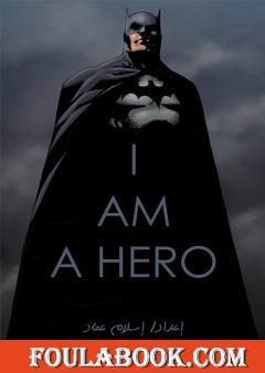 أنا بطل - I Am a Hero