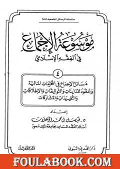 موسوعة الإجماع في الفقه الإسلامي - الجزء الرابع