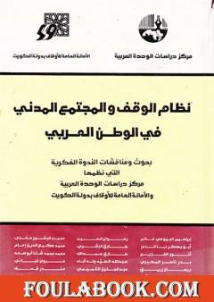 الاطار التشريعي لنظام الوقف في تجارب بلدان الهلال الخصيب