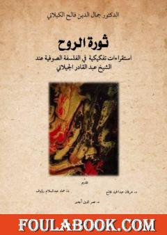 ثورة الروح - إستقراءات تفكيكية في الفلسفة الصوفية عند الشيخ عبدالقادر الكيلاني