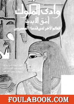 وادي الملوك - أفق الأبدية - العالم الآخر لدى قدماء المصريين